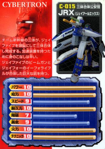 C-015-Back