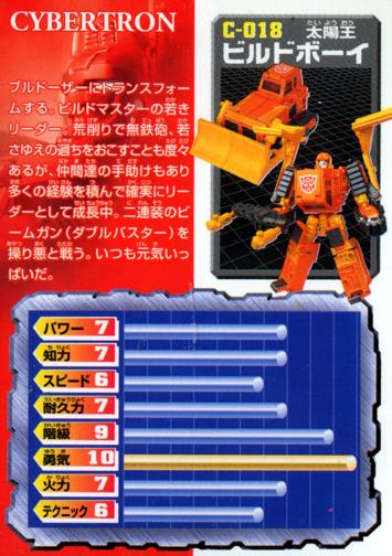 C-018-Back