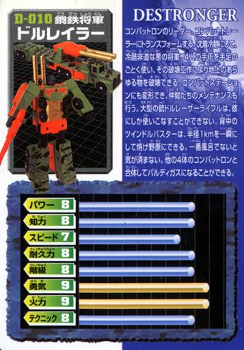 D-010-Back