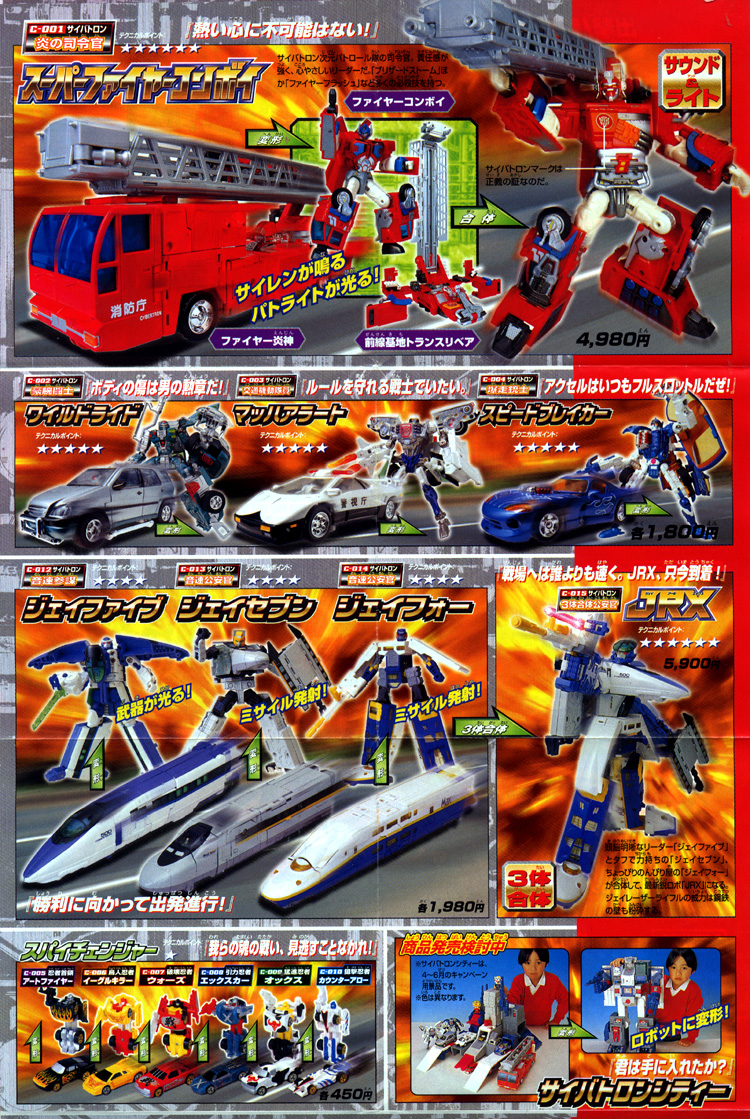 robots-in-disguise-catalog-001-back