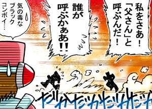 trans-manga-baka001-4