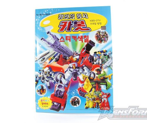 Korean Carbot Activity Book