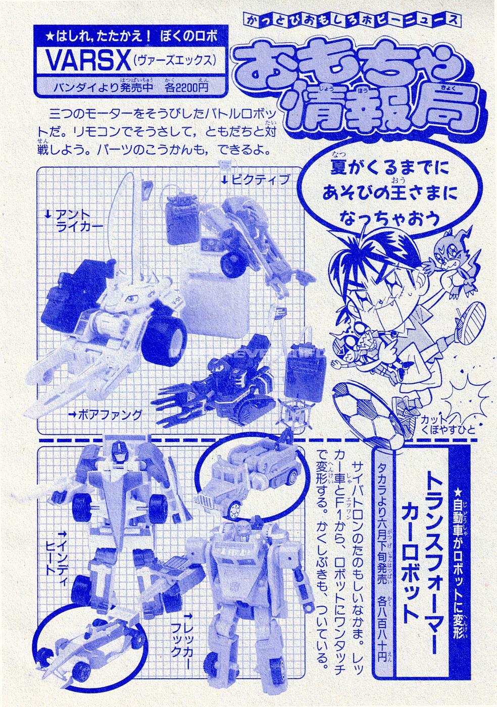TV Magazine 2000-07-12