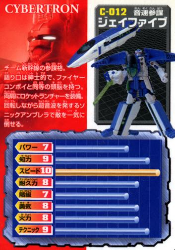 C-012-Back
