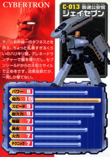 C-013-Back