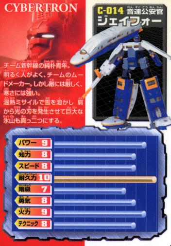 C-014-Back