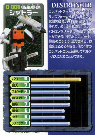 D-008-Back
