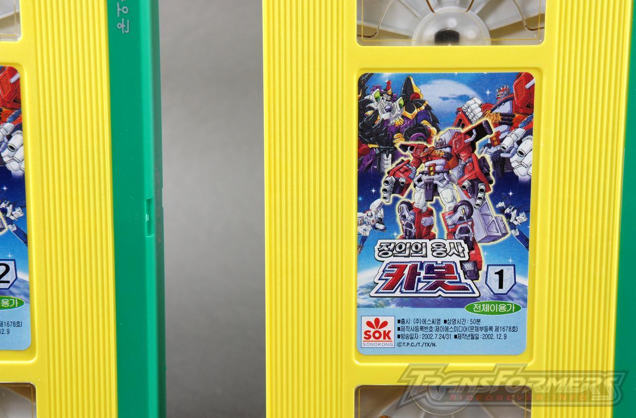 Korean Carbot VHS 1 008