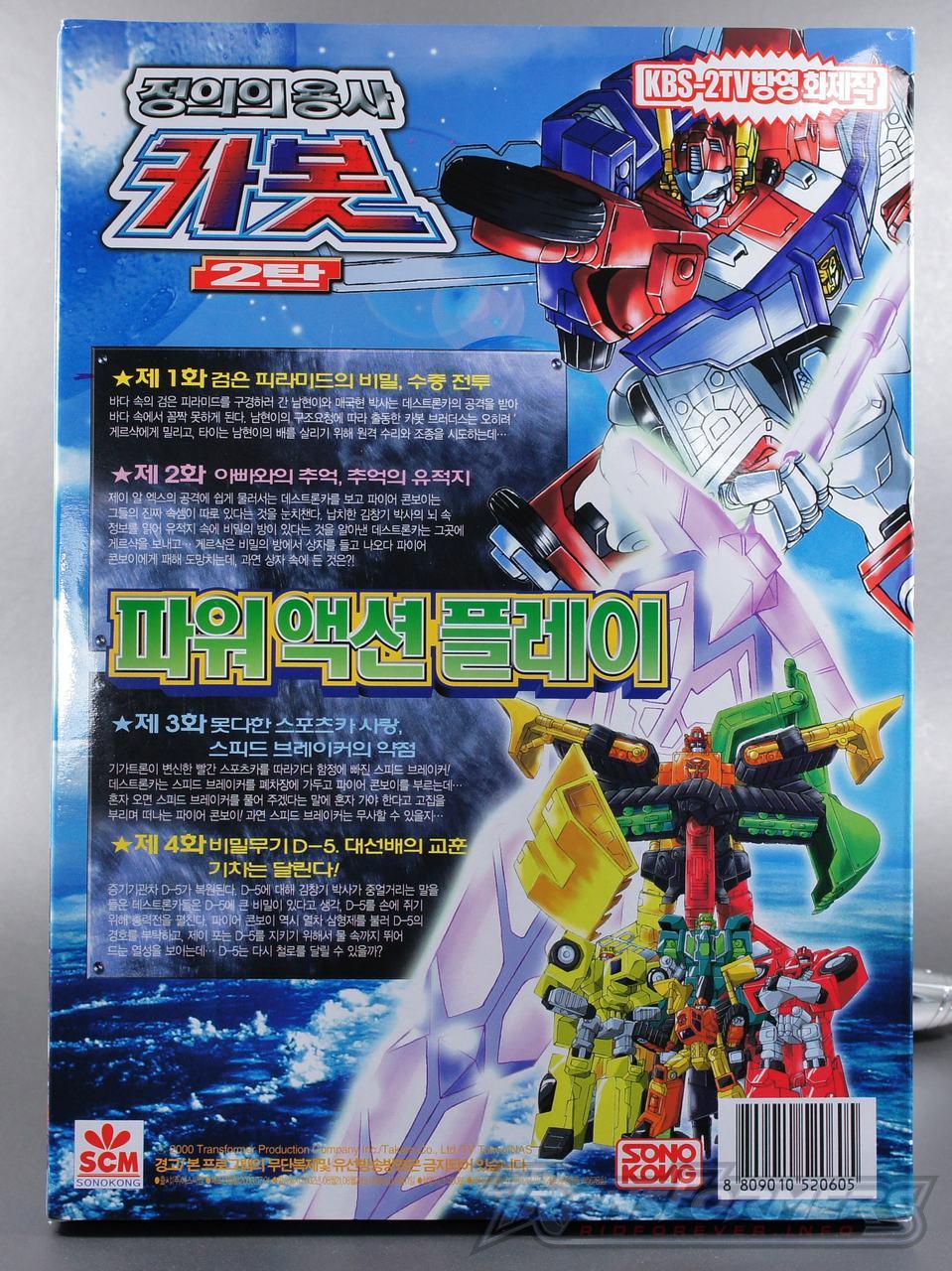 Korean Carbot VHS 2 004