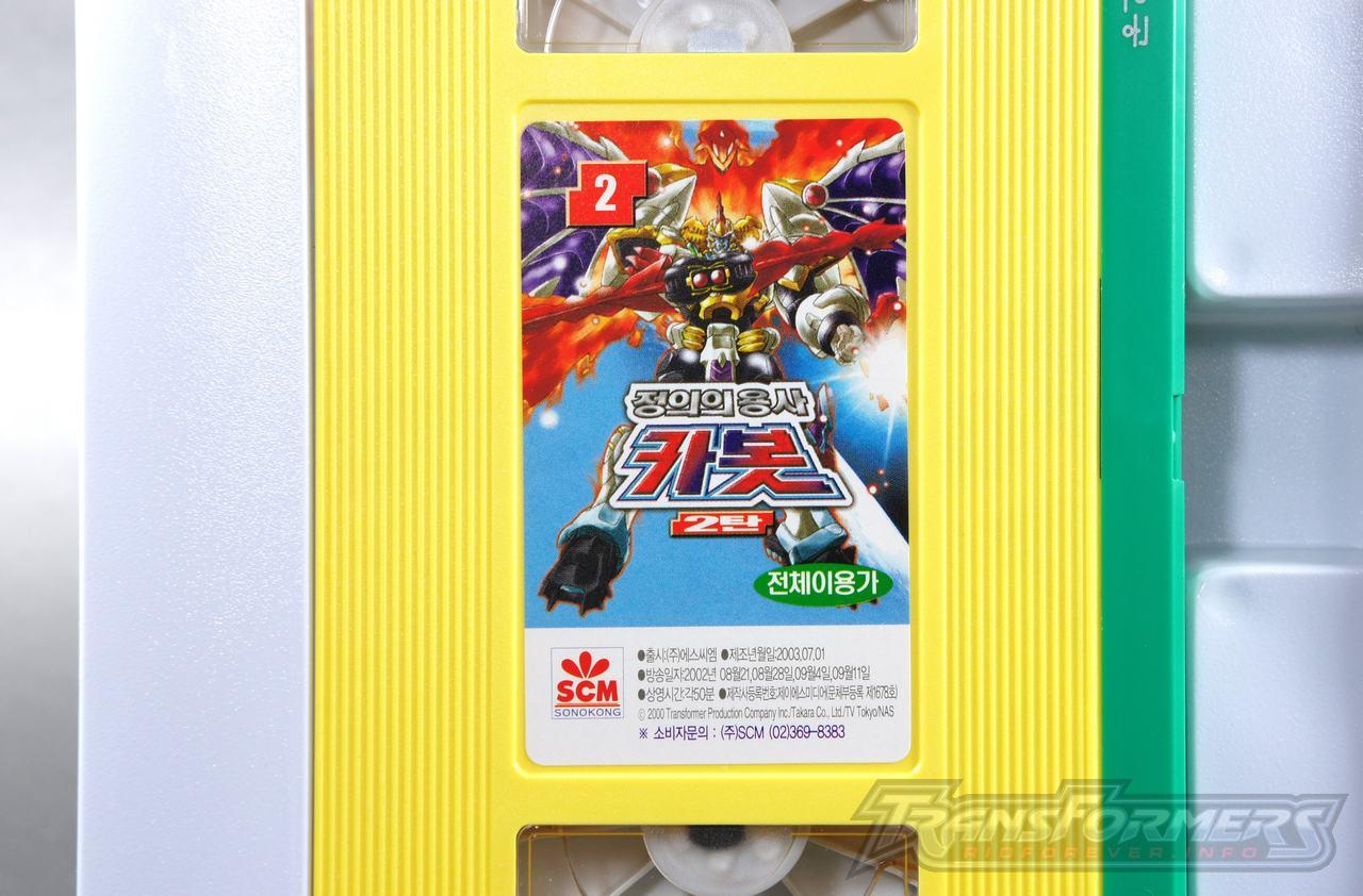Korean Carbot VHS 2 008