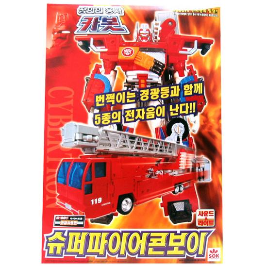 Korean-Optimus-Prime-1