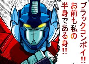 trans-manga-baka001-3