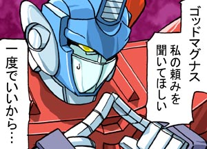 trans-manga-baka002-1