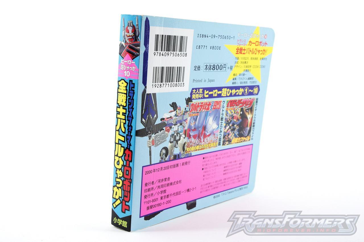 Car Robots Character Book-003