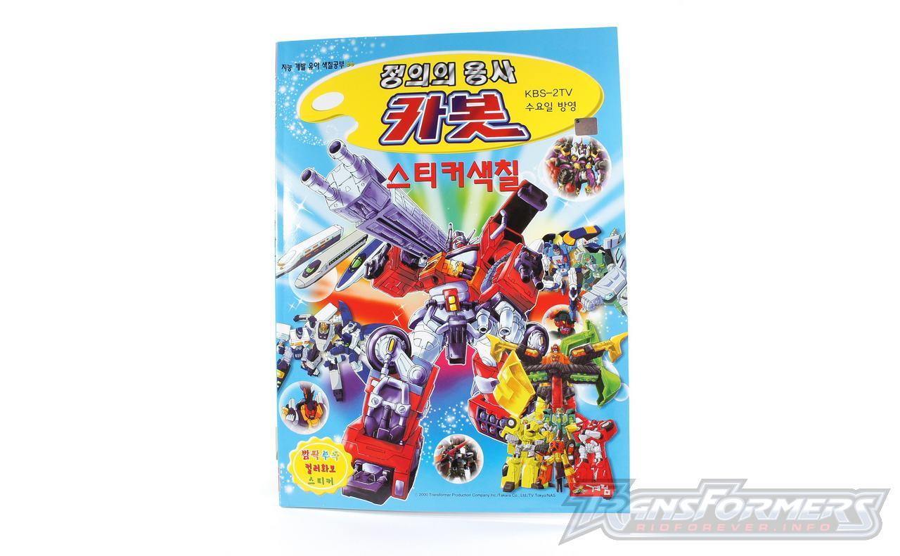 Korean Carbot Coloring Book 001