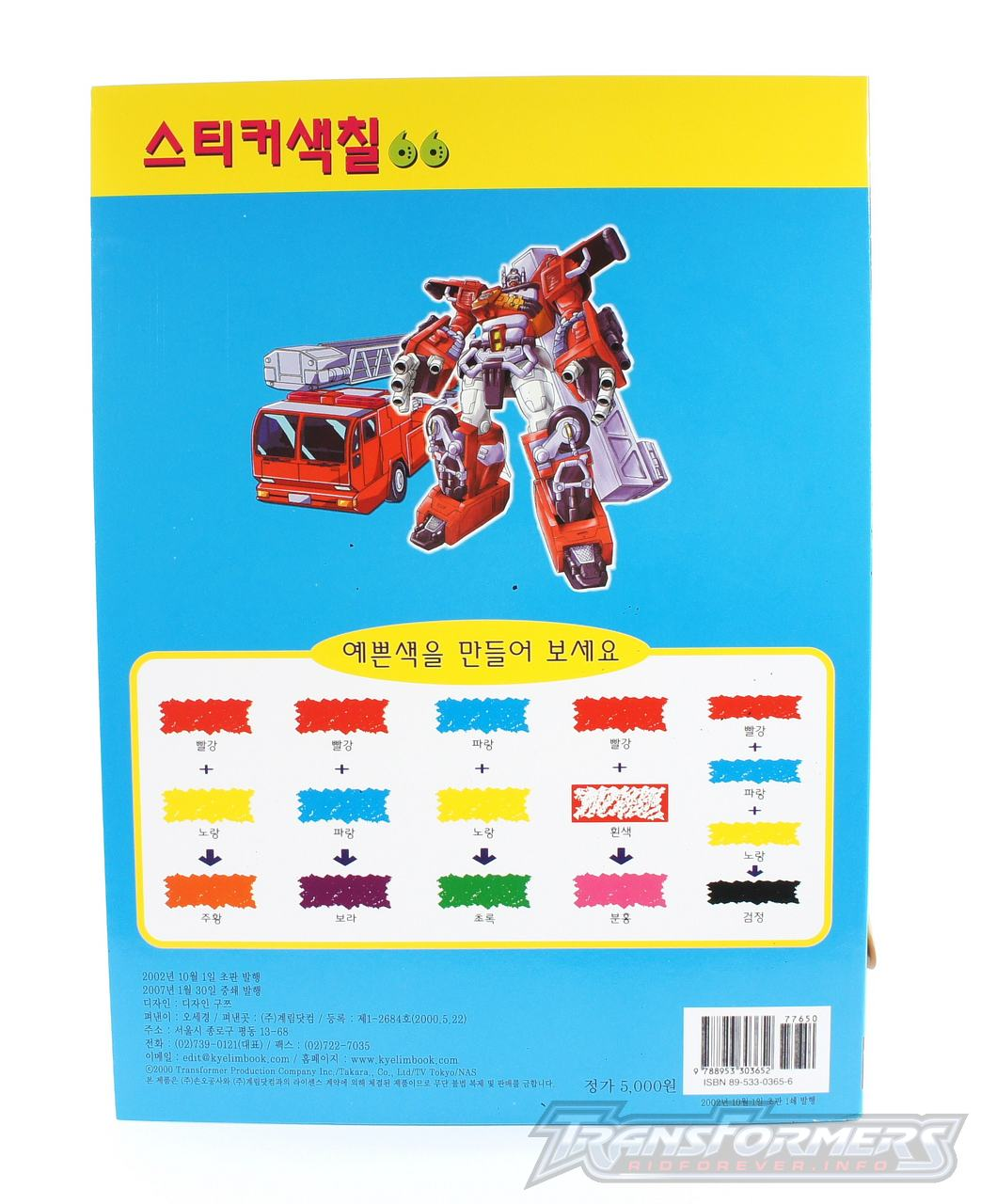 Korean Carbot Coloring Book 002
