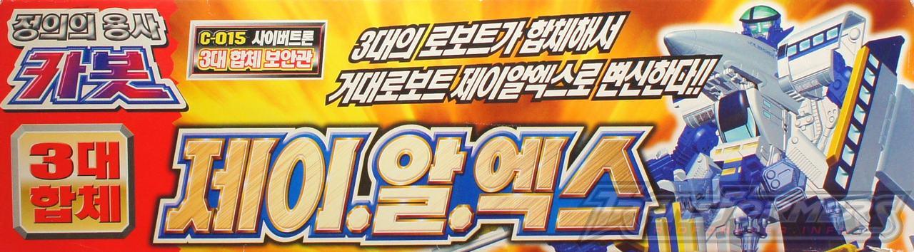 Korean JRX 04