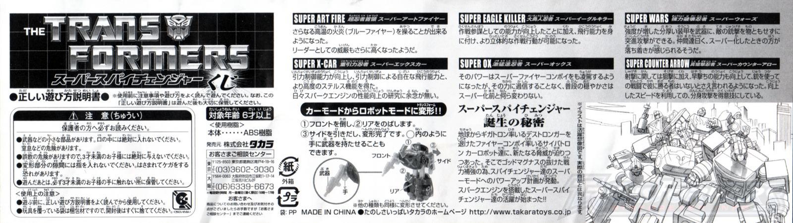Super-Spychangers-Back