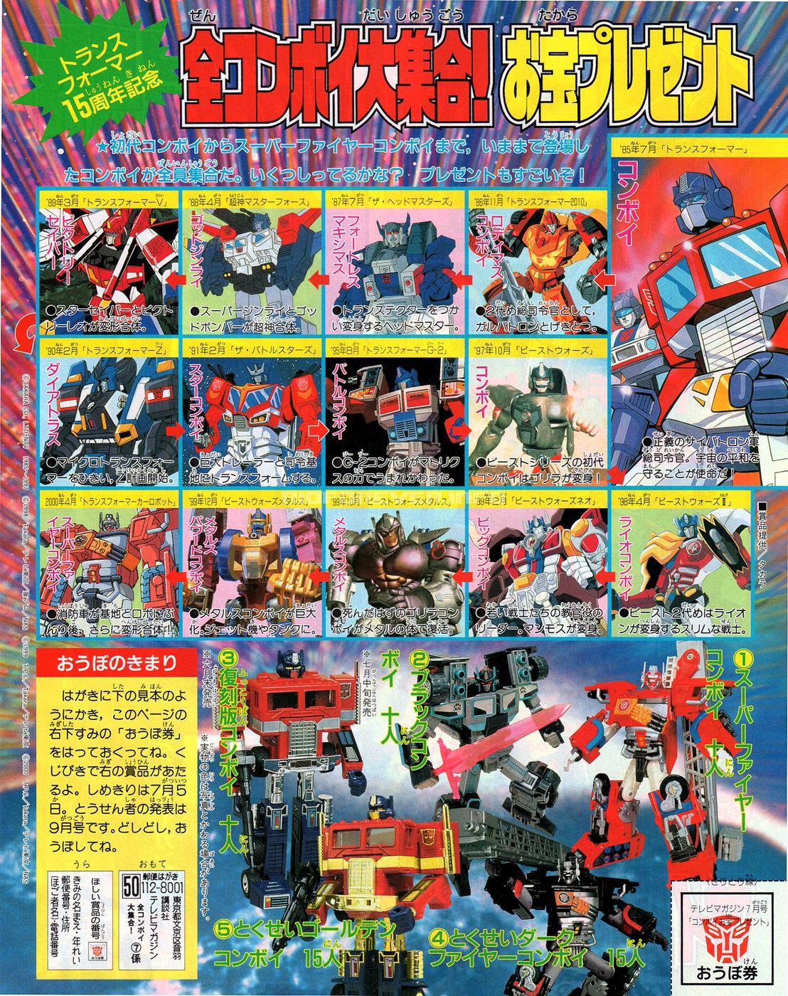 TV Magazine 2000-07-9