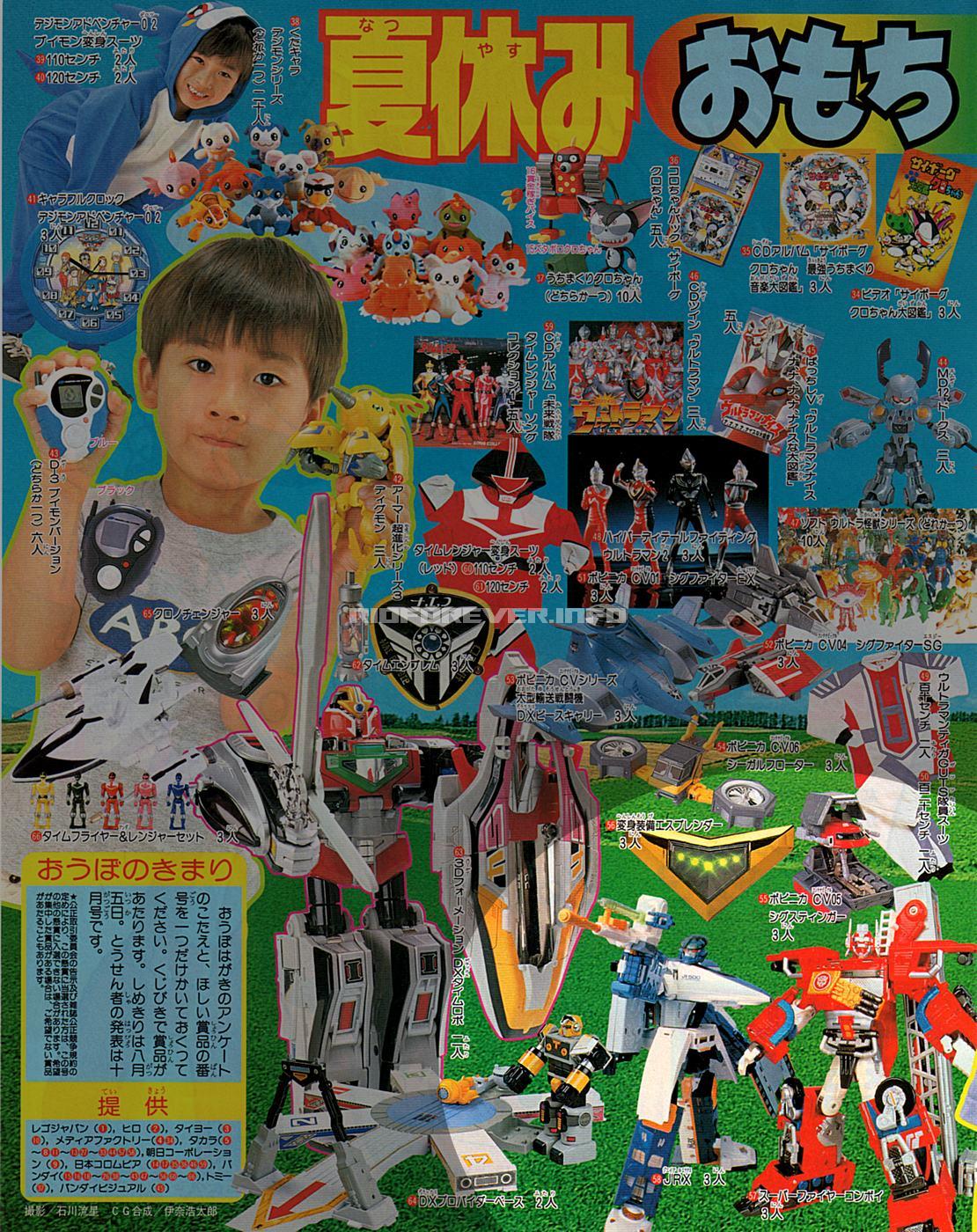 TV Magazine 2000-08-12