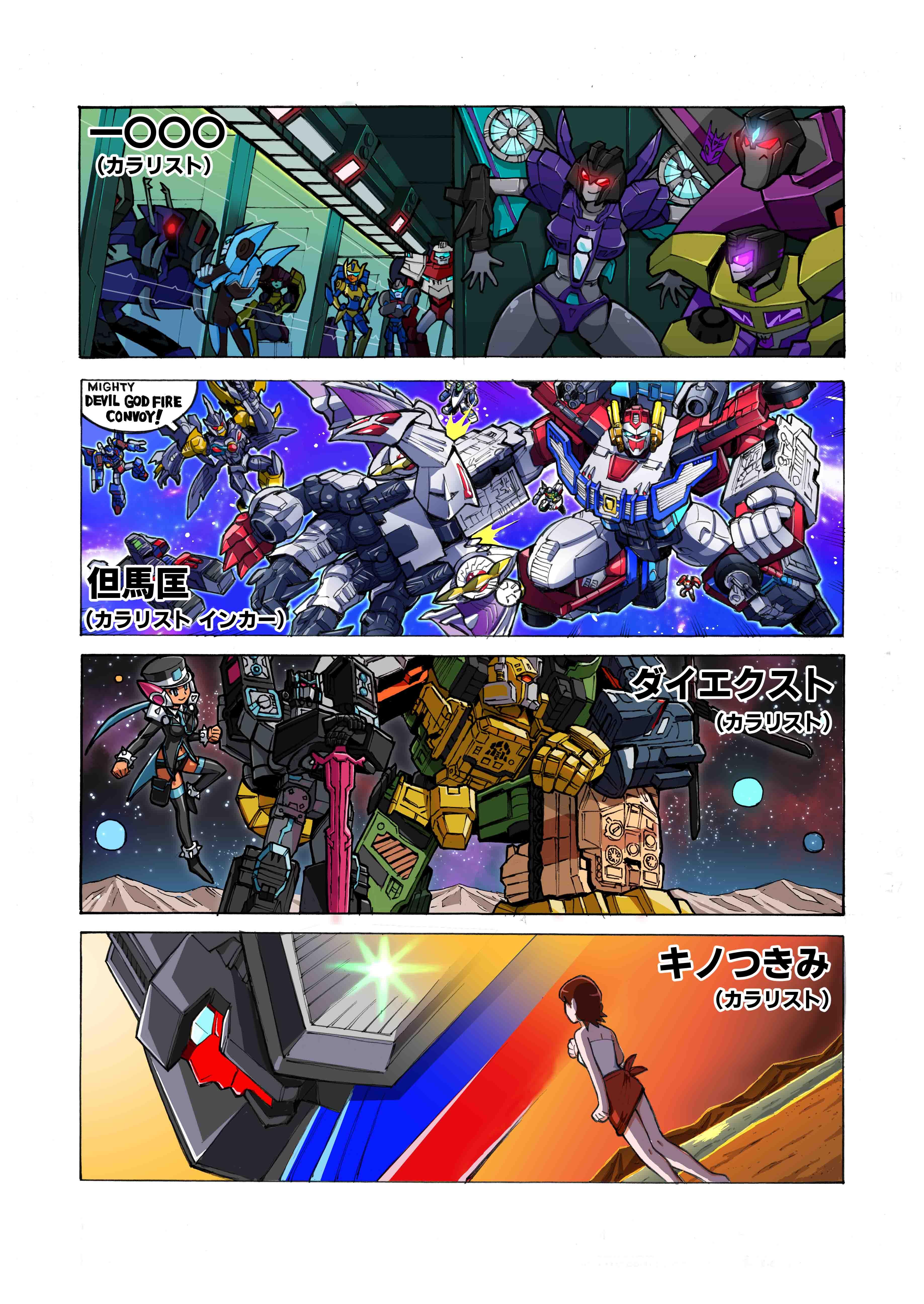 Legends-Web-Manga-Epilogue-14