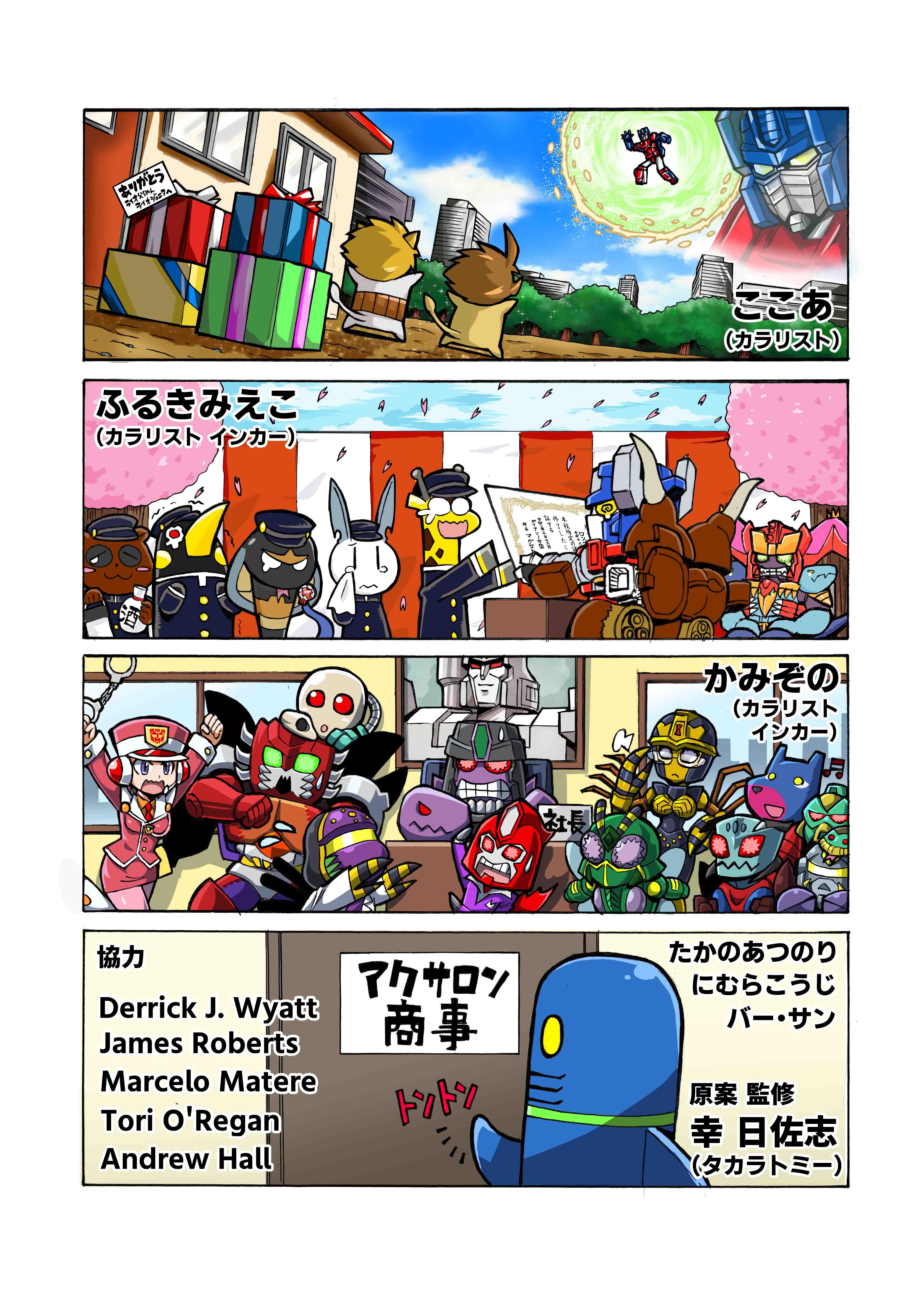Legends-Web-Manga-Epilogue-15